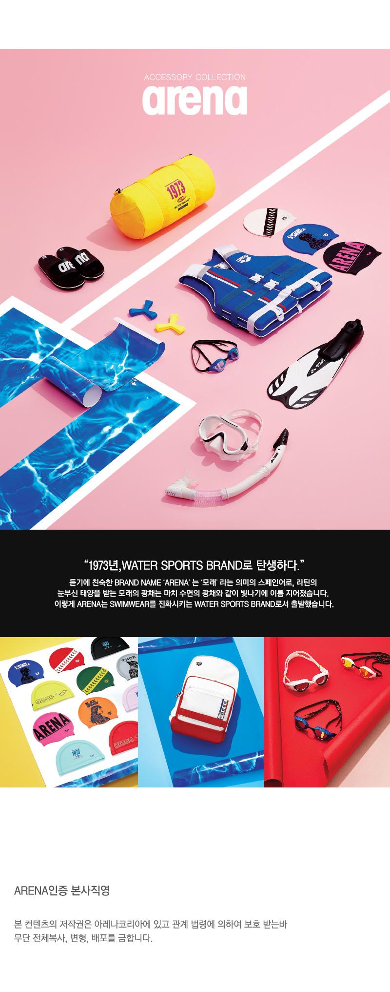 아레나(ARENA) 공용 귀마개 수영용품 AVAAE04