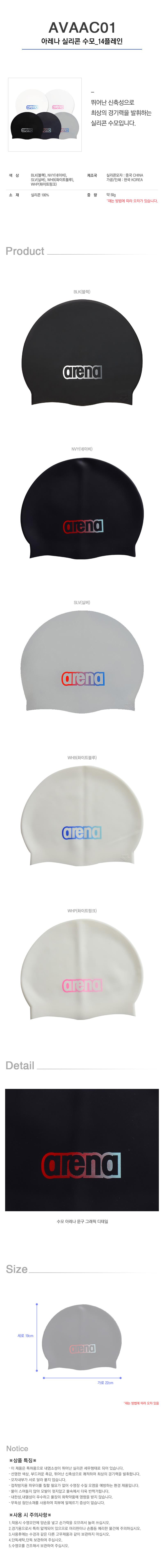 아레나(ARENA) 공용 실리콘수모 수영용품 AVAAC01
