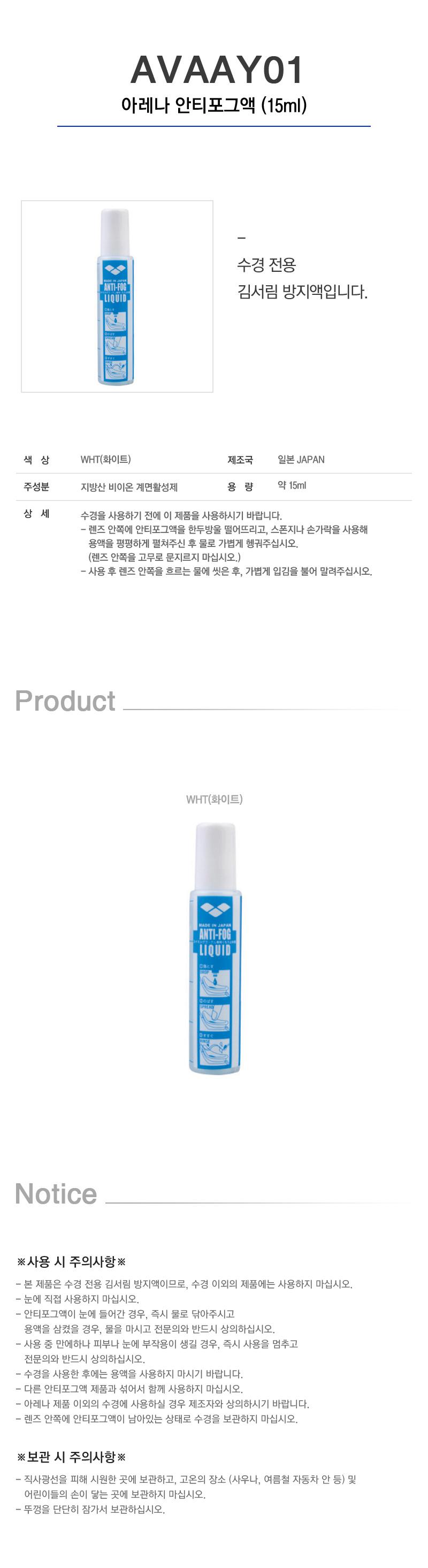 아레나(ARENA) 공용 안티포그액 수영용품 AVAAY01