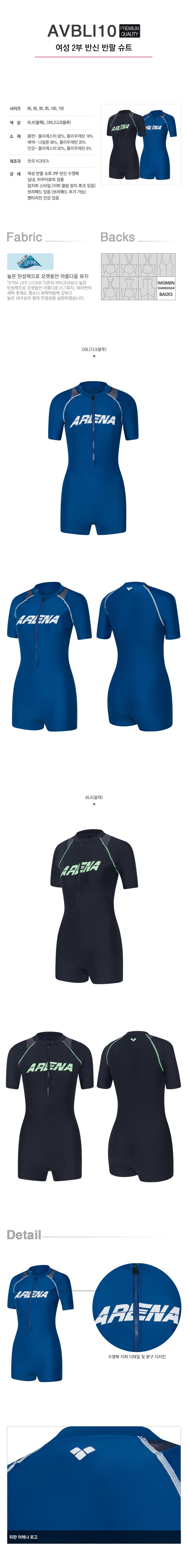 아레나(ARENA) AVBLI10BLK 여성 일반 슈트 수영복