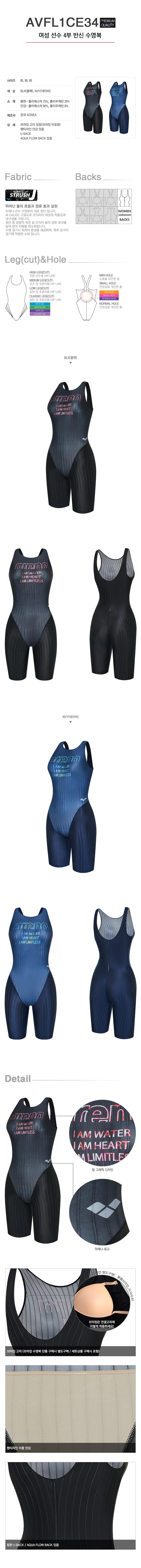 아레나(ARENA) AVFL1CE34BLK 여성 선수 4부 반신 수영복