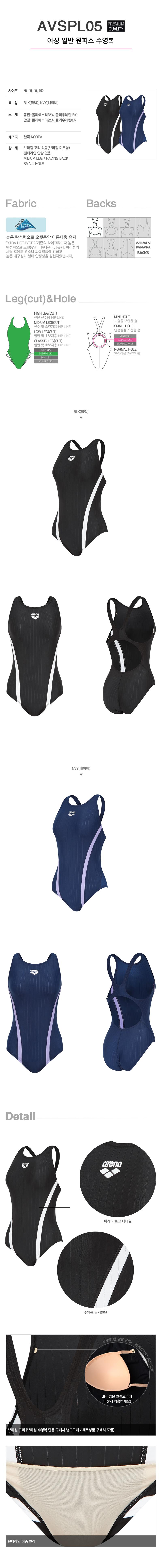 아레나(ARENA) AVSPL05BLK 여성 일반 원피스 수영복