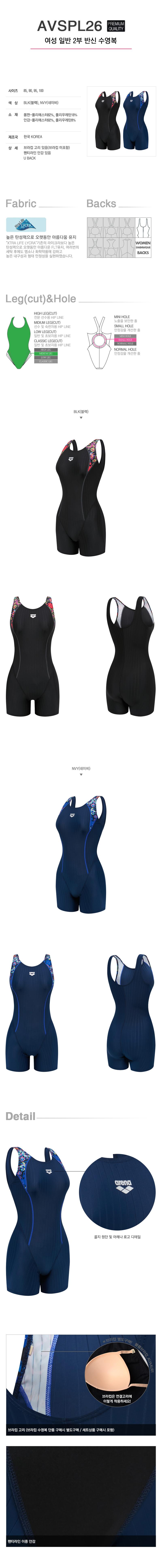 아레나(ARENA) 여성 2부반신 수영복세트 AVSPL26A500