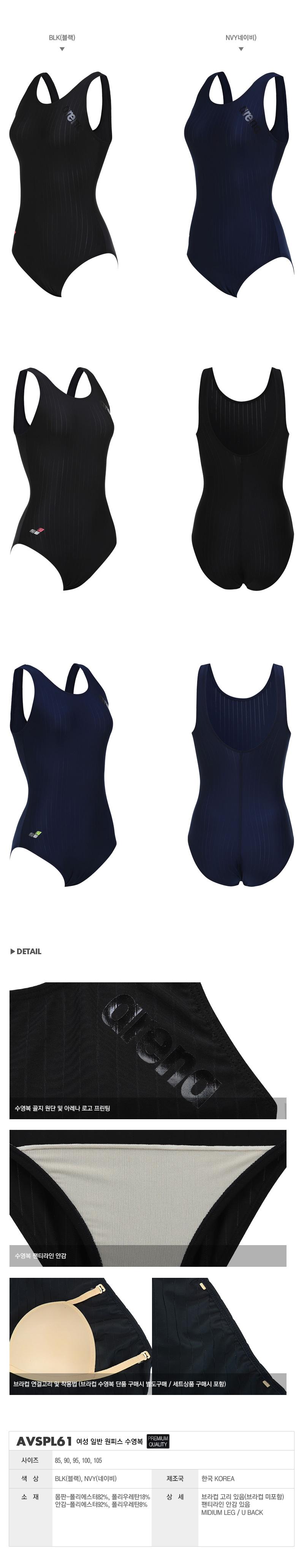 아레나(ARENA) 여성 일반 원피스 수영복 AVSPL61NVY