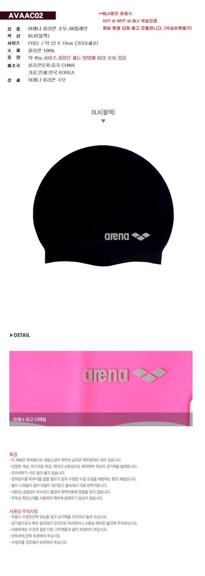 아레나(ARENA) 여성 원피스 수영복세트 AVSPL71A70